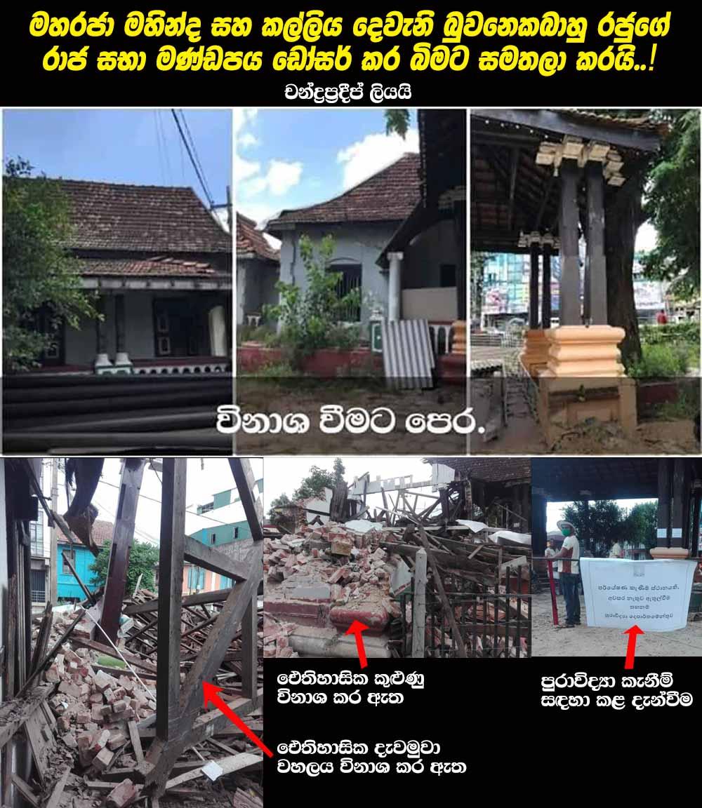KING MAHINDA Kurunegala-Damage