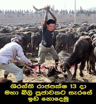 Retribution >> LEN - www.lankaenews.com